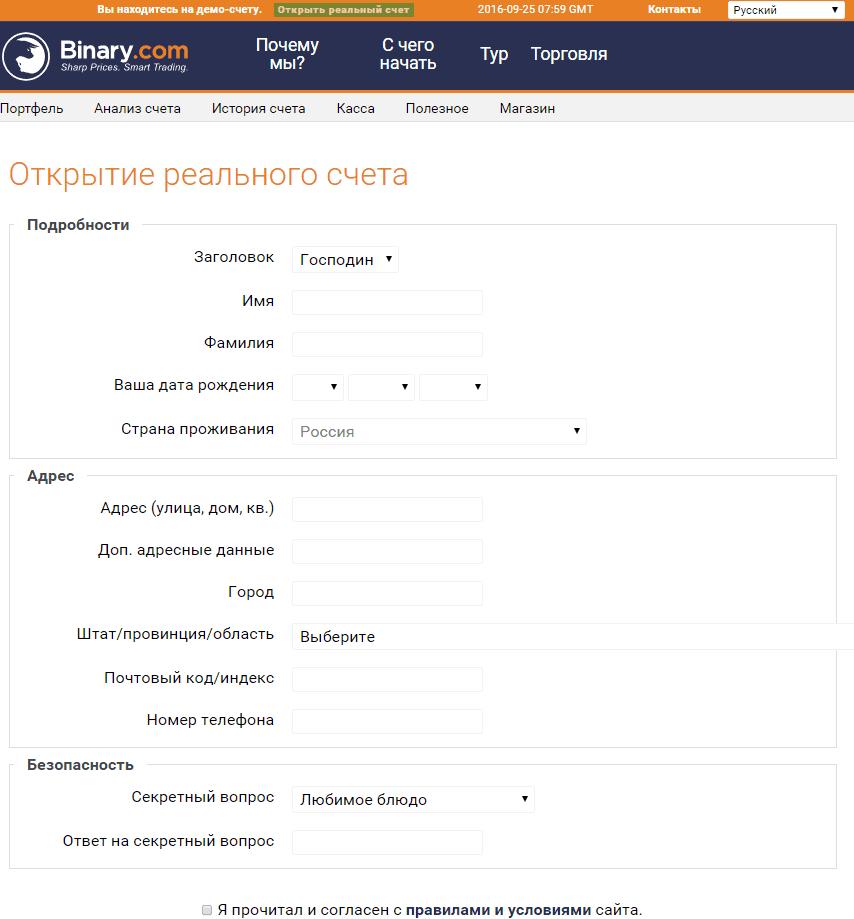 obzor-brokera-binary-com-torgovaya-platforma-servisyi-binari-kom-2
