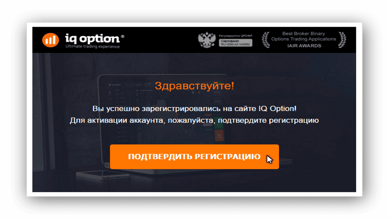 Обзор брокера IQ Option. Регистрация. 2