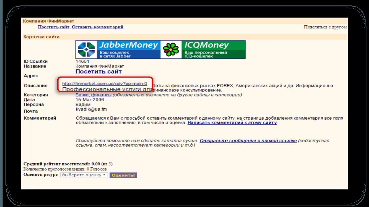 Судя по сохранившемуся сообщению на форуме, до 2007 года компания работала под доменом httpfinmarket.com.ua.