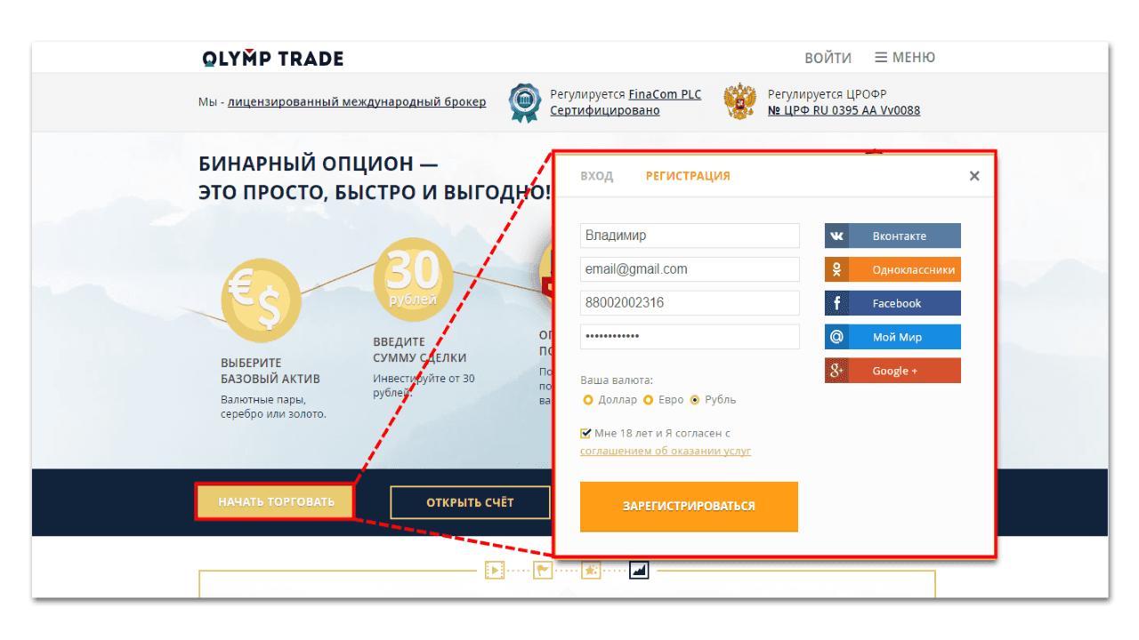 Обзор брокера OlympTrade для опционов. Регистрация счета.